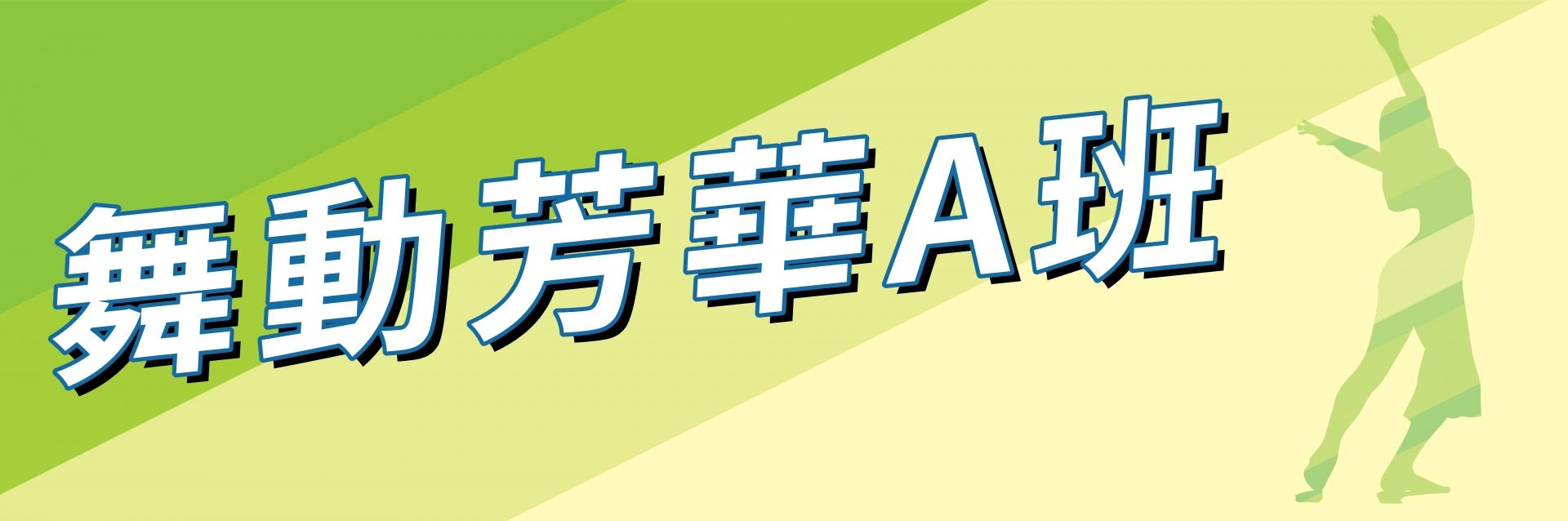 舞動芳華A班(10-12月)