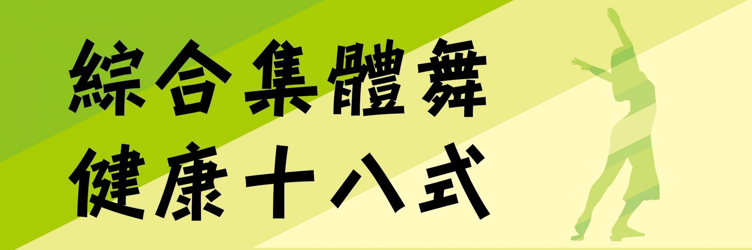綜合集體舞健康十八式(4-6月)