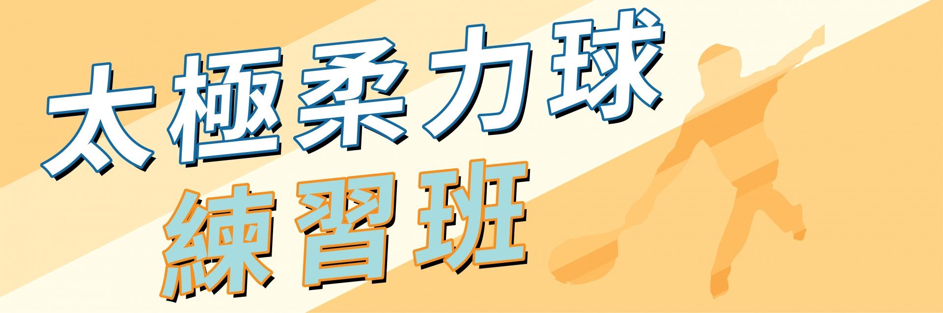 太極柔力球練習班(1-3月)