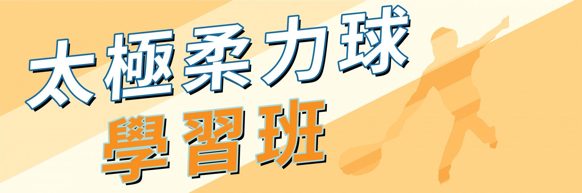 太極柔力球學習班(7-9月)