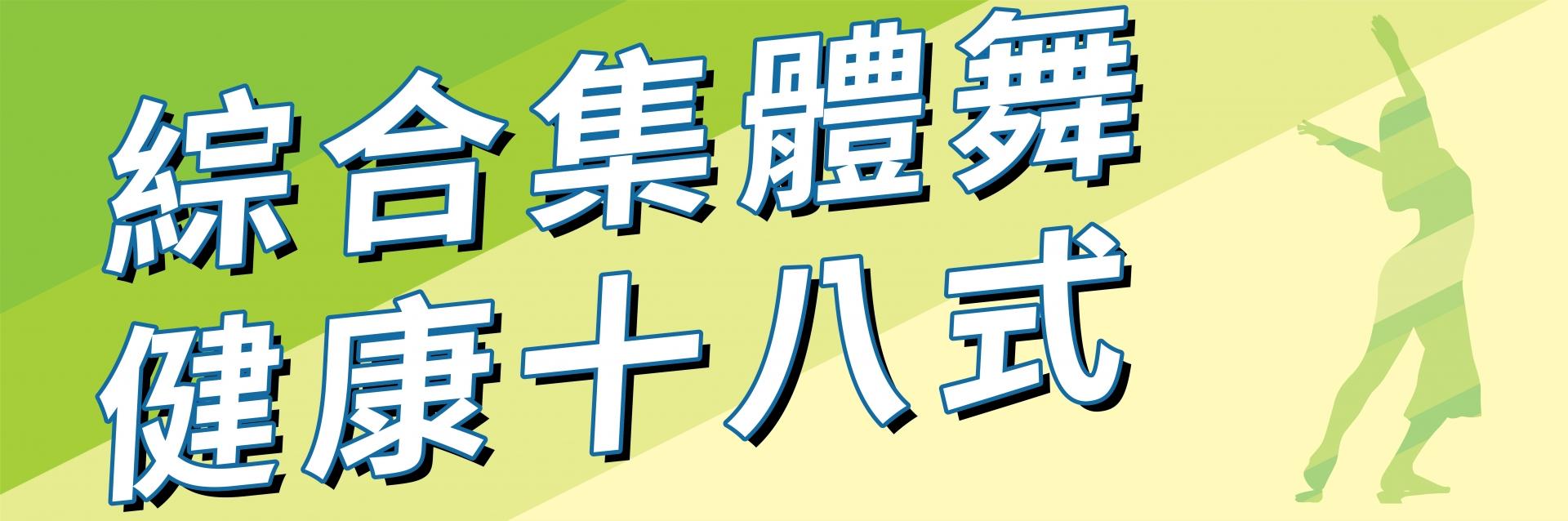 綜合集體舞健康十八式(7-9月)