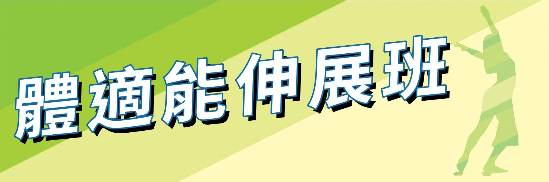 體適能伸展班(7-9月)